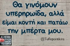 Funny Greek Quotes, Funny Quotes, Funny Memes, Hilarious, Jokes, Favorite Quotes, Best Quotes, Just For Laughs, Laugh Out Loud