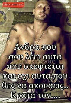 Sex Quotes, Love Quotes, Motivational Quotes, Funny Greek Quotes, Man In Love, Picture Quotes, Relationship Quotes, Wise Words, Lyrics