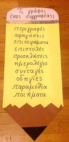 Είδη κειμένου για το δημοτικό Back 2 School, School Life, Greek Alphabet, Greek Language, Class Decoration, Special Needs Kids, Writing Activities, My Teacher, Primary School