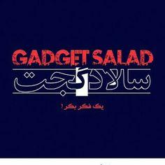 Gadget Salad - First EVER independent Persian Tech Online Video Producer