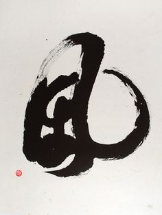 Wind  Original Chinese Calligraphy  For the by CalligraphyDelight, $75.00