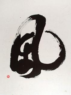 Wind  Original Chinese Calligraphy