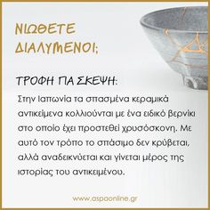 Νιώθετε διαλυμένοι; Things To Think About, Good Things, Mind Body Spirit, Greek Quotes, Business Quotes, Better Life, Wise Words, Life Quotes, Self