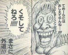 漫画太郎 くそして寝ろ