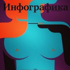 26 сентября 13:45-15:15 Лекторий: медиа Николай Романов Инфографика лучше, чем секс #lustrafest #art #illustration #design #moscow #иллюстрация #искусство #дизайн #девишвили #forbes