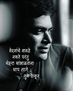 Good Thoughts Quotes, Love Quotes For Her, Deep Thoughts, Marathi Love Quotes, Marathi Poems, Jokes Quotes, Life Quotes, Qoutes, Calligraphy Quotes