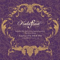 Kalafina: Kalafina 8th Anniversary Special products The Live Album「Kalafina LIVE TOUR 2014」 at 東京国際フォーラムホールA