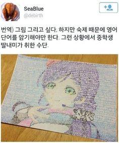 Girl Drawing Sketches, Drawings, Really Funny Memes, Kawaii Girl, Sword Art Online, Art Reference, Anime, Jokes, Kids Rugs