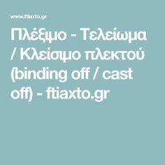 Πλέξιμο - Τελείωμα / Κλείσιμο πλεκτού (binding off / cast off) - ftiaxto.gr