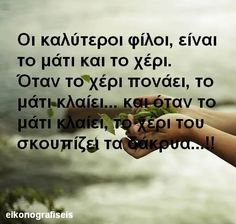 Φωτογραφία Great Words, Wise Words, Woman Quotes, Life Quotes, Life Code, Proverbs Quotes, Clever Quotes, Greek Quotes, Deep Thoughts