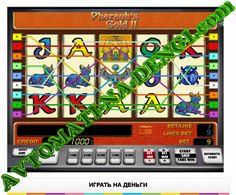ЗОЛОТО ФАРАОНА 2 - ЕГИПЕТСКАЯ ТЕМА У НОВОМАТИКОВ НА ПЕРВОМ МЕСТЕ! Наибольший выигрыш в этой игре приносит символ маска фараона. Это изображение, при появлении в количестве пяти штук, дарит игроку выигрыш в целых 9 000 ставок! Бонусный символ пирамида при возникновении от трёх и более преподнесёт приятный сюрприз в виде 15 бесплатных вращений. При этом сумма выигрыша по окончанию раунда увеличивается в три раза!