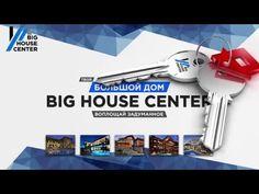 BIG HOUSE CENTER — БОЛЬШОЙ ДОМ подробный маркетинг