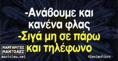 Greek Quotes, Sarcastic Humor, Just Kidding, Just For Laughs, Laugh Out Loud, Lol, Funny Quotes, Jokes, Funny Shit