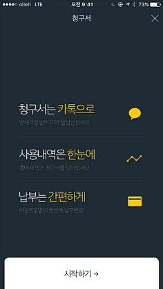 카카오 전기요금 - Google 검색
