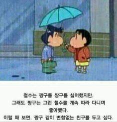 나도 인생 참 잘 살았다고는 말 못한다. 친구가 많은 것도 아니고...... 허나, 살면서 친구를 가르는 선구... Korean Illustration, Reading Practice, Learn Korean, Condolences, Wise Quotes, Proverbs, Poems, Animation, Messages