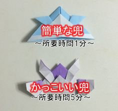 【簡単・かっこいい】2種類の兜|こどもの日の折り紙の折り方