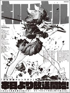 SPECIAL | TVアニメ『キルラキル KILL la KILL』オフィシャルサイト