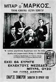 Vintage Music Posters, Vintage Advertising Posters, Old Advertisements, Vintage Ads, Vintage Stuff, Athens History, Greece History, Greek Plays, Greece Pictures