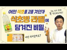 어떤 식초를 고를 것인가, 식초병 라벨에 담겨진 비밀 - YouTube Love Food, Vinegar, The Secret, Bottle, Label, Foods, Food Food, Food Items, Flask