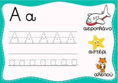 Greek alphabet tracing cards by PrwtoKoudouni Alphabet Tracing, Greek Alphabet, Alphabet Activities, Writing Activities, Greek Language, Speech And Language, Greek Writing, Learn Greek, School Lessons