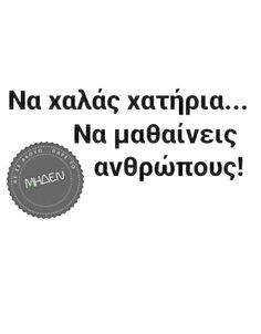 Cute Quotes, Funny Quotes, Favorite Quotes, Best Quotes, Small Words, Perfection Quotes, Meaning Of Life, Live Laugh Love, Greek Quotes