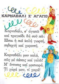 Music Crafts, Greek Quotes, Montessori, Kindergarten, Preschool, Blog, Kids, Clowns, Spring