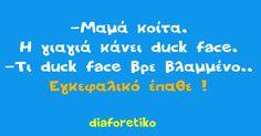 1 Funny Greek, Duck Face, Jokes, Lol, Humor, Husky Jokes, Humour, Memes, Funny Photos