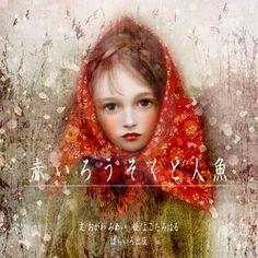 By Miharu Yokota.  Her lips ate SO pretty.