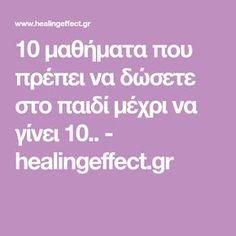 10 μαθήματα που πρέπει να δώσετε στο παιδί μέχρι να γίνει 10.. - healingeffect.gr Pedi, Kids And Parenting, Psychology, Children, Quotes, Life, Georgia, Decor, Psicologia