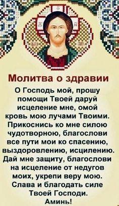 Prayer For Health, Estonia Travel, Miracle Prayer, Beautiful Prayers, Ombré Hair, Floral Logo, Medical News, Trip Advisor, Helpful Hints