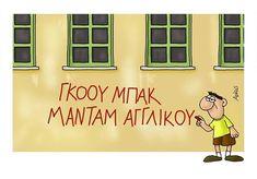Αρκάς για Τσίπρα: «Γκόου μπακ μαντάμ αγγλικού» – Fimotro Funny Greek, Cool Art, Fun Art, Greece, Funny Quotes, How To Get, Lol, Funny Shit, Funny Stuff