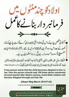 Urdu Quotes Islamic, Hadith Quotes, Islamic Phrases, Ali Quotes, Islamic Teachings, Islamic Messages, Islamic Dua, Duaa Islam, Islam Hadith