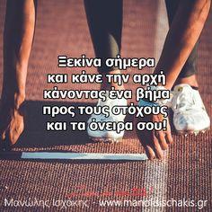 Να Αγαπάς τον Εαυτό σου και να Ζεις με Πάθος! Tank Man, Quotes, Sports, Mens Tops, Quotations, Hs Sports, Sport, Quote, Shut Up Quotes