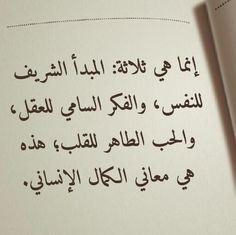 541b2a7562c28 36 Best مصطفى صادق الرافعى images