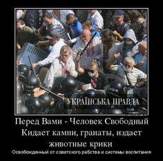 Человек Свободный. #Украина #Майдан #Порошенко #СССР #Осознание@rus_improvisation