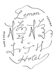 """スマイルズのアート作品「檸檬ホテル」が瀬戸内国際芸術祭に登場。1日1組限定の宿泊者には""""レモン""""尽くしの料理 4枚目"""