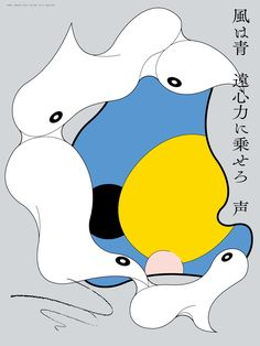 Tanka: Noboru Chida Design: Seita Kobayashi http://daaaaamegane.tumblr.com/
