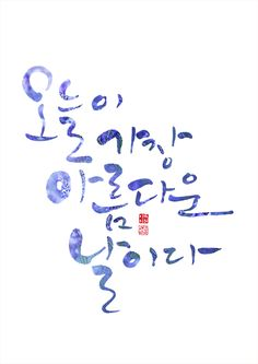 calligraphy_오늘이 가장 아름다운 날이다