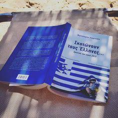Όχι το κλασικό βιβλίο παραλίας... #currentlyreading #beachlife #toposbooks #booklovers Event Ticket, Instagram Posts