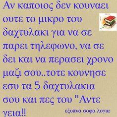 Archangel Michael, Greek Quotes, Cool Words, Jokes, Funny, Inspiration, Aquarius, Greece, Sign