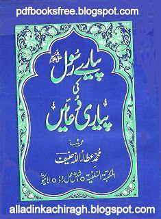 """Pyare Rasul ki Pyari Duayen"" Written by Muhammad Atta Ullah Hanif"