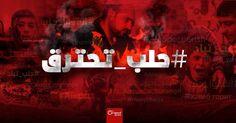 #حلب_تحترق #الأسد_يحرق_حلب #حلب_تباد