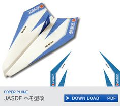 航空自衛隊オリジナルの紙飛行機♡