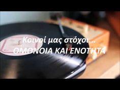 Δυναμιστής & Norme Feat Dj JimmyMix - Κοινοί μας στόχοι (Official Lyric ...