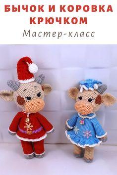 Christmas Toys, Handmade Christmas, Christmas Ornaments, Crochet Toys, Free Crochet, Knit Crochet, Amigurumi Toys, Softies, Ded Moroz