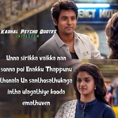 Romantic Couples Photography, Couple Photography, Best Motivational Quotes, Me Quotes, Sivakarthikeyan Wallpapers, Manish, Song Lyrics, Photo Editing, Actors