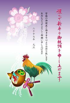 縁起物の無料年賀状テンプレート/小槌・紫~緑背景 挨拶文付き年賀状素材 #鶏 #年賀状