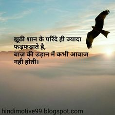 Best Motivational status in hindi Positive Morning Quotes, Positive Quotes For Life Motivation, Hindi Good Morning Quotes, Real Life Quotes, Reality Quotes, Motivational Status In Hindi, Inspirational Quotes In Hindi, Motivational Picture Quotes, Inspiring Quotes About Life
