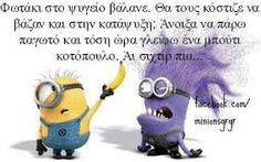 xaxaxaxa Best Quotes, Funny Quotes, Greek Quotes, Minions, Wisdom, Humor, Sayings, My Love, Words