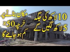 House Construction Pakistan | how to reduce project cost | Cost Control and Cost Reduction - YouTube Top Construction Companies, New House Construction, Construction Business, Construction Cost, Types Of Foundation, Passive Cooling, Fish Farming, Fishing Videos, Real Estate Business